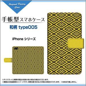 スマホケース iPhone XS/XS Max XR X 8 8Plus 7 7Plus SE 6/6s iPod 手帳型ケース/カバー 液晶保護フィルム付 和柄type005 和風 三重襷 みえだすき|orisma