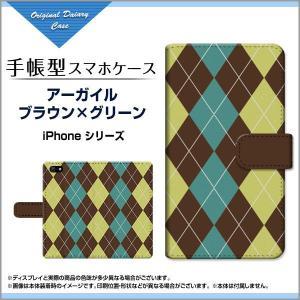 スマホケース iPhone XS/XS Max XR X 8 8Plus 7 7Plus SE 6/6s iPod 手帳型ケース 液晶保護フィルム付 アーガイルブラウン×グリーン アーガイル柄 チェック柄|orisma