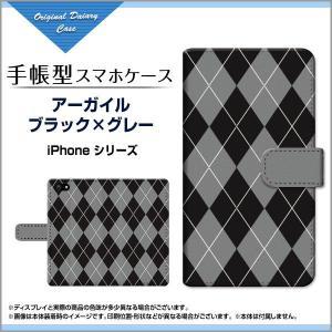 スマホケース iPhone XS/XS Max XR X 8 8Plus 7 7Plus SE 6/6s iPod 手帳型ケース 液晶保護フィルム付 アーガイルブラック×グレー アーガイル柄 チェック柄|orisma
