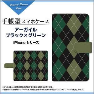スマホケース iPhone XS/XS Max XR X 8 8Plus 7 7Plus SE 6/6s iPod 手帳型ケース 液晶保護フィルム付 アーガイルブラック×グリーン アーガイル柄 チェック柄|orisma