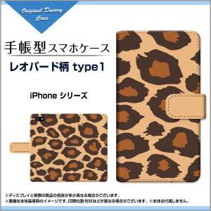 スマホケース iPhone XS/XS Max XR X 8 8Plus 7 7Plus SE 6/6s iPod 手帳型ケース 液晶保護フィルム付 レオパード柄type1 アニマル柄 動物柄 レオパード柄|orisma