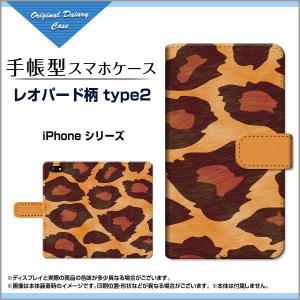 スマホケース iPhone XS/XS Max XR X 8 8Plus 7 7Plus SE 6/6s iPod 手帳型ケース 液晶保護フィルム付 レオパード柄type2 アニマル柄 動物柄 レオパード柄|orisma