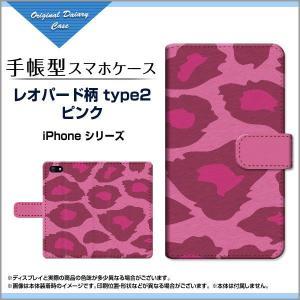 スマホケース iPhone XS/XS Max XR X 8 8Plus 7 7Plus SE 6/6s iPod 手帳型ケース/カバー 液晶保護フィルム付 レオパード柄type2ピンク アニマル柄 動物柄|orisma