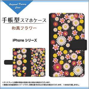 スマホケース iPhone XS/XS Max XR X 8 8Plus 7 7Plus SE 6/6s iPod 手帳型ケース/カバー 液晶保護フィルム付 和風フラワー 和柄 日本 和風 花柄 ブラック 黒|orisma