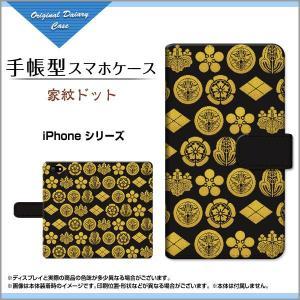 スマホケース iPhone XS/XS Max XR X 8 8Plus 7 7Plus SE 6/6s iPod 手帳型ケース/カバー 液晶保護フィルム付 家紋ドット 和柄 日本 和風 家紋 歴史 桜 さくら|orisma