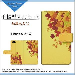 スマホケース iPhone XS/XS Max XR X 8 8Plus 7 7Plus SE 6/6s iPod 手帳型ケース/カバー 液晶保護フィルム付 和風もみじ 秋 秋色 紅葉 もみじ 和柄 日本 和風|orisma