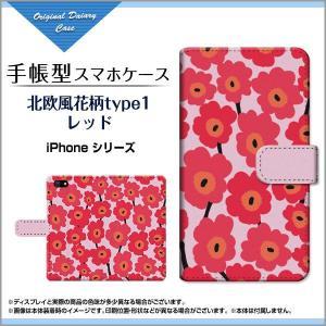 スマホケース iPhone X 8 8Plus 7 7Plus SE 6/6s 6Plus/6sPlus 手帳型ケース/カバー 液晶保護フィルム付 北欧風花柄type1レッド マリメッコ風 花柄 フラワー|orisma