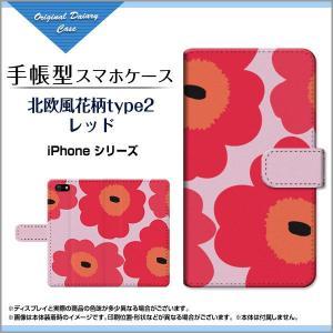 スマホケース iPhone X 8 8Plus 7 7Plus SE 6/6s 6Plus/6sPlus 手帳型ケース/カバー 液晶保護フィルム付 北欧風花柄type2レッド マリメッコ風 花柄 フラワー|orisma