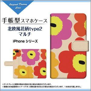 スマホケース iPhone XS/XS Max XR X 8 8Plus 7 7Plus SE 6/6s iPod 手帳型ケース 液晶保護フィルム付 北欧風花柄type2マルチ マリメッコ風 花柄 フラワー|orisma