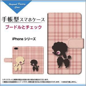スマホケース iPhone X 8 8Plus 7 7Plus SE 6/6s 6Plus/6sPlus 手帳型ケース/カバー 液晶保護フィルム付 プードルとチェック イラスト 犬 いぬ イヌ チェック|orisma