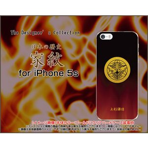 iPhone5 iPhone5s iPhone5c アイフォン5 5s 5c ハード ケース 家紋(其の参)上杉謙信 歴史 GAKUTO 川中島 武将 毘沙門天 上杉笹 orisma