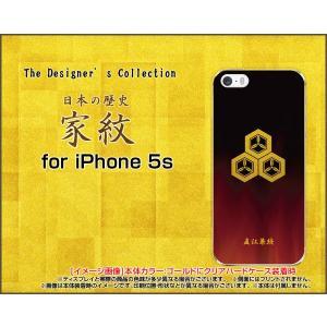 iPhone5 iPhone5s iPhone5c アイフォン5 5s 5c ハード ケース 家紋(其の肆)直江兼続 歴史 愛 武将 妻夫木聡 三つ盛り亀甲 花菱