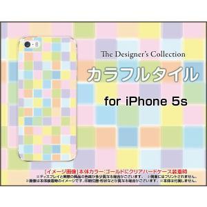 iPhone5 iPhone5s iPhone5c アイフォン5 5s 5c ハード ケース カラフルタイル ポップ キュート かわいい