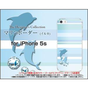 iPhone5 iPhone5s iPhone5c アイフォン5 5s 5c ハード ケース マリンボーダー(イルカ) 水色(ブルー) 夏(サマー) ドルフィン|orisma