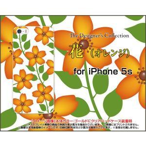 iPhone5 iPhone5s iPhone5c アイフォン5 5s 5c ハード ケース 花(オレンジ) はな かわいい きれい