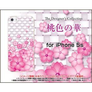 iPhone5 iPhone5s iPhone5c アイフォン5 5s 5c ハード ケース 桃色の華 花(はな) か桜色(さくらいろ) きれい