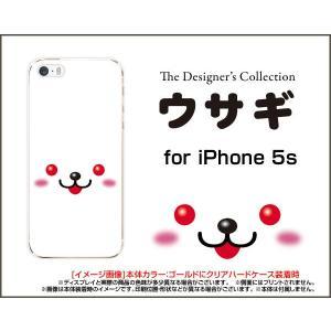 iPhone5 iPhone5s iPhone5c アイフォン5 5s 5c ハード ケース ウサギ 動物 ウサギ(兎 うさぎ)