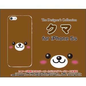 iPhone5 iPhone5s iPhone5c アイフォン5 5s 5c ハード ケース クマ 動物 熊(クマ くま)