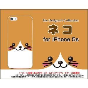 iPhone5 iPhone5s iPhone5c アイフォン5 5s 5c ハード ケース ネコ 動物 猫(ネコ ねこ)