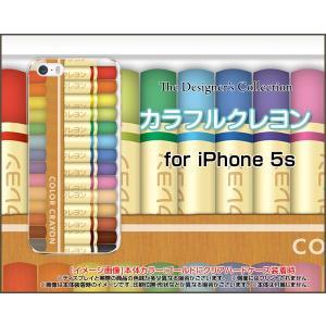 iPhone5 iPhone5s iPhone5c アイフォン5 5s 5c ハード ケース カラフルクレヨン くれよん ぶんぼうぐ 可愛い(かわいい)