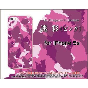 iPhone5 iPhone5s iPhone5c アイフォン5 5s 5c ハード ケース 迷彩 (ピンク) めいさい カモフラージュ アーミー