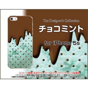 iPhone5 iPhone5s iPhone5c アイフォン5 5s 5c ハード ケース チョコミント アイス 可愛い(かわいい)