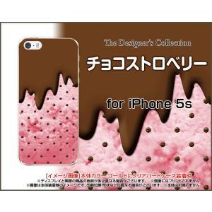 iPhone5 iPhone5s iPhone5c アイフォン5 5s 5c ハード ケース チョコストロベリー アイス 可愛い(かわいい)