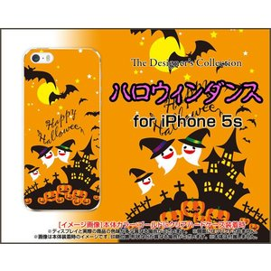 iPhone5 iPhone5s iPhone5c アイフォン5 5s 5c ハード ケース ハロウィンダンス ハロウィン 可愛い(かわいい)