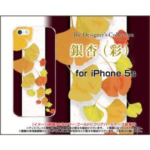 iPhone5 iPhone5s iPhone5c アイフォン5 5s 5c ハード ケース 銀杏(彩) 和柄 銀杏 彩
