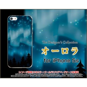 iPhone5 iPhone5s iPhone5c アイフォン5 5s 5c ハード ケース  オーロラ 星 夜空 綺麗(きれい)