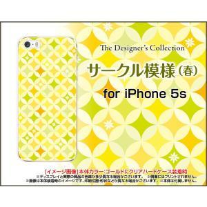 iPhone5s (アイフォン5s) iPhone5 (アイフォン5) iPhone5c (アイフォ...