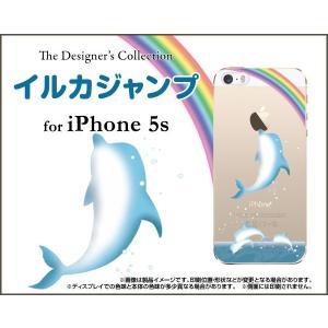 iPhone5 iPhone5s iPhone5c アイフォン5 5s 5c ハード ケース イルカジャンプ
