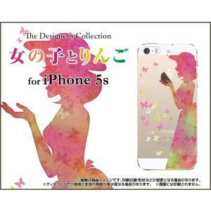 iPhone5 iPhone5s iPhone5c アイフォン5 5s 5c ハード ケース 女の子とりんご