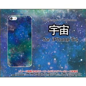 iPhone5 iPhone5s iPhone5c アイフォン5 5s 5c TPU ソフト ケース 宇宙(ブルー×グリーン) カラフル グラデーション 銀河 星