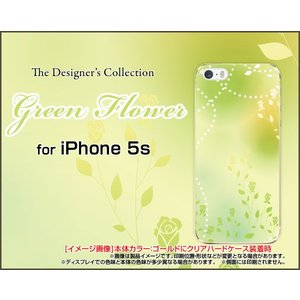 iPhone5 iPhone5s iPhone5c アイフォン5 5s 5c TPU ソフト ケース Green Flower パステル 緑 グリーン 花 フラワー