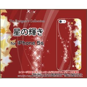 iPhone5 iPhone5s iPhone5c アイフォン5 5s 5c TPU ソフト ケース 星の輝き ほし スター かがやき 光 きらめく