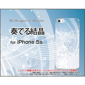 iPhone5 iPhone5s iPhone5c アイフォン5 5s 5c TPU ソフト ケース 奏でる結晶 冬 結晶 スノー 音符 音楽 おんがく
