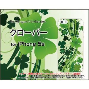 iPhone5 iPhone5s iPhone5c アイフォン5 5s 5c TPU ソフト ケース クローバー 春 クローバー 四つ葉 みどり グリーン