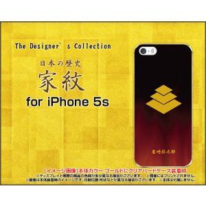 iPhone5 iPhone5s iPhone5c アイフォン5 5s 5c TPU ソフト ケース 家紋(其の肆)岩崎弥太郎 歴史 三菱 市川中車 幕末 竜馬伝 香川照之