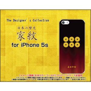iPhone5 iPhone5s iPhone5c アイフォン5 5s 5c TPU ソフト ケース 家紋(其の肆)真田幸村 歴史 武将 大阪城 戦国 六連銭 六文銭