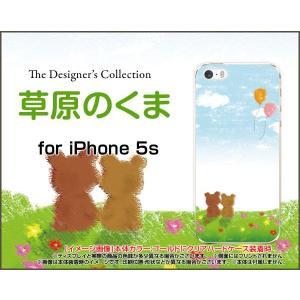 iPhone5 iPhone5s iPhone5c アイフォン5 5s 5c TPU ソフト ケース 草原のくま 熊(クマ) イラスト