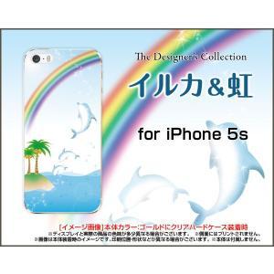 iPhone5 iPhone5s iPhone5c アイフォン5 5s 5c TPU ソフト ケース イルカ&虹 レインボー