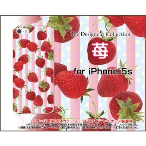 iPhone5 iPhone5s iPhone5c アイフォン5 5s 5c TPU ソフト ケース 苺 イチゴ 可愛い(かわいい)