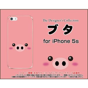 iPhone5 iPhone5s iPhone5c アイフォン5 5s 5c TPU ソフト ケース ブタ 動物 ブタ 豚 ぶた|orisma