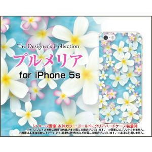 iPhone5 iPhone5s iPhone5c アイフォン5 5s 5c TPU ソフト ケース プルメリア 夏(サマー) 綺麗(きれい) 南国の白とピンクの花