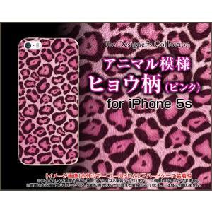 iPhone5 iPhone5s iPhone5c アイフォン5 5s 5c TPU ソフト ケース ヒョウ柄 (ピンク) レオパード 豹柄(ひょうがら) 格好いい orisma