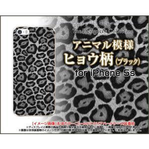 iPhone5 iPhone5s iPhone5c アイフォン5 5s 5c TPU ソフト ケース ヒョウ柄 (ブラック) レオパード 豹柄(ひょうがら) 格好いい