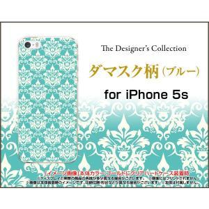 iPhone5 iPhone5s iPhone5c アイフォン5 5s 5c TPU ソフト ケース  ダマスク柄(ブルー) 綺麗(きれい) パステル おしゃれ