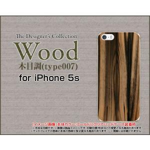 iPhone5 iPhone5s iPhone5c アイフォン5 5s 5c TPU ソフト ケース Wood(木目調)type007 wood調 ウッド調 うす茶色 シンプル カジュアル