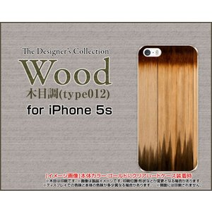 iPhone5 iPhone5s iPhone5c アイフォン5 5s 5c TPU ソフト ケース Wood(木目調)type012 wood調 ウッド調 ベージュ シンプル ツートンカラー